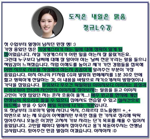 권혜인기상캐스터